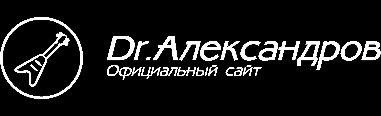 Доктор Александров